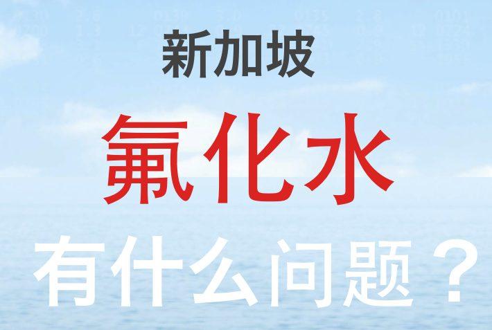 End Fluoridation Singapore